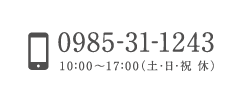 TEL:0985-31-1243 受付時間 10:00~17:00(土日祝 休)